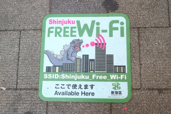shinjuku-free-wifi
