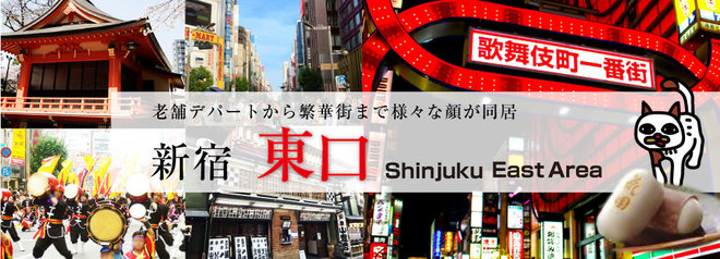 shinjuku_east-area