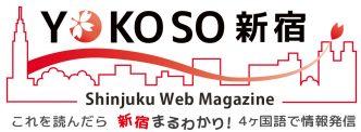 Sightseeing, Gourmet Information Guide 'YOKOSO Shinjuku'