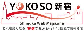 『YOKOSO新宿:요우코소 신주쿠』웹 매거진