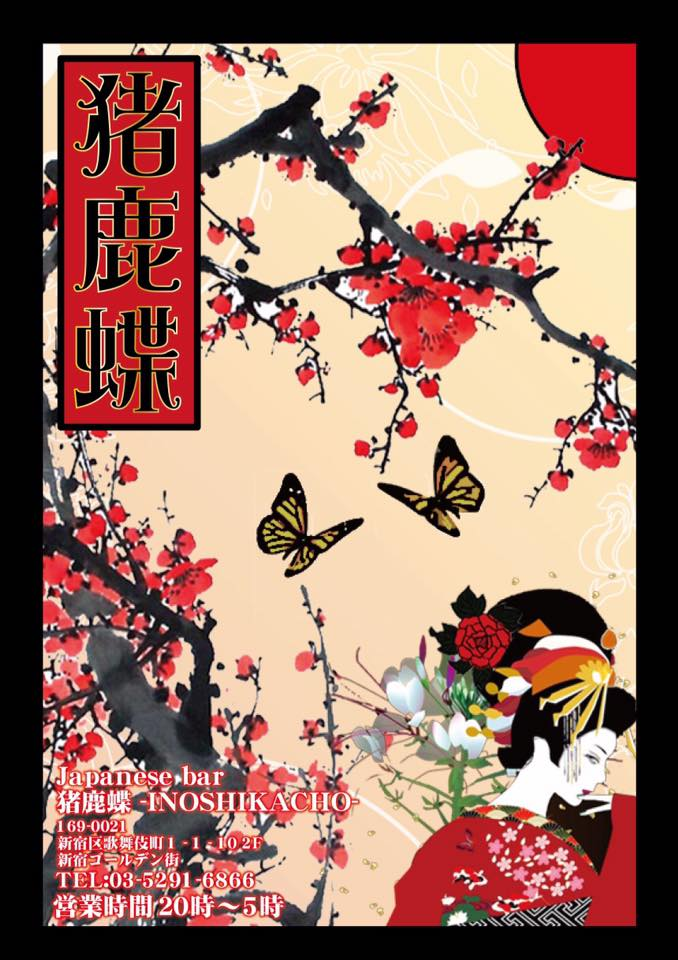 Japanese Bar 猪鹿蝶1