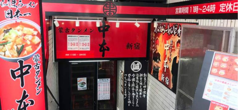中本ラーメン770-355