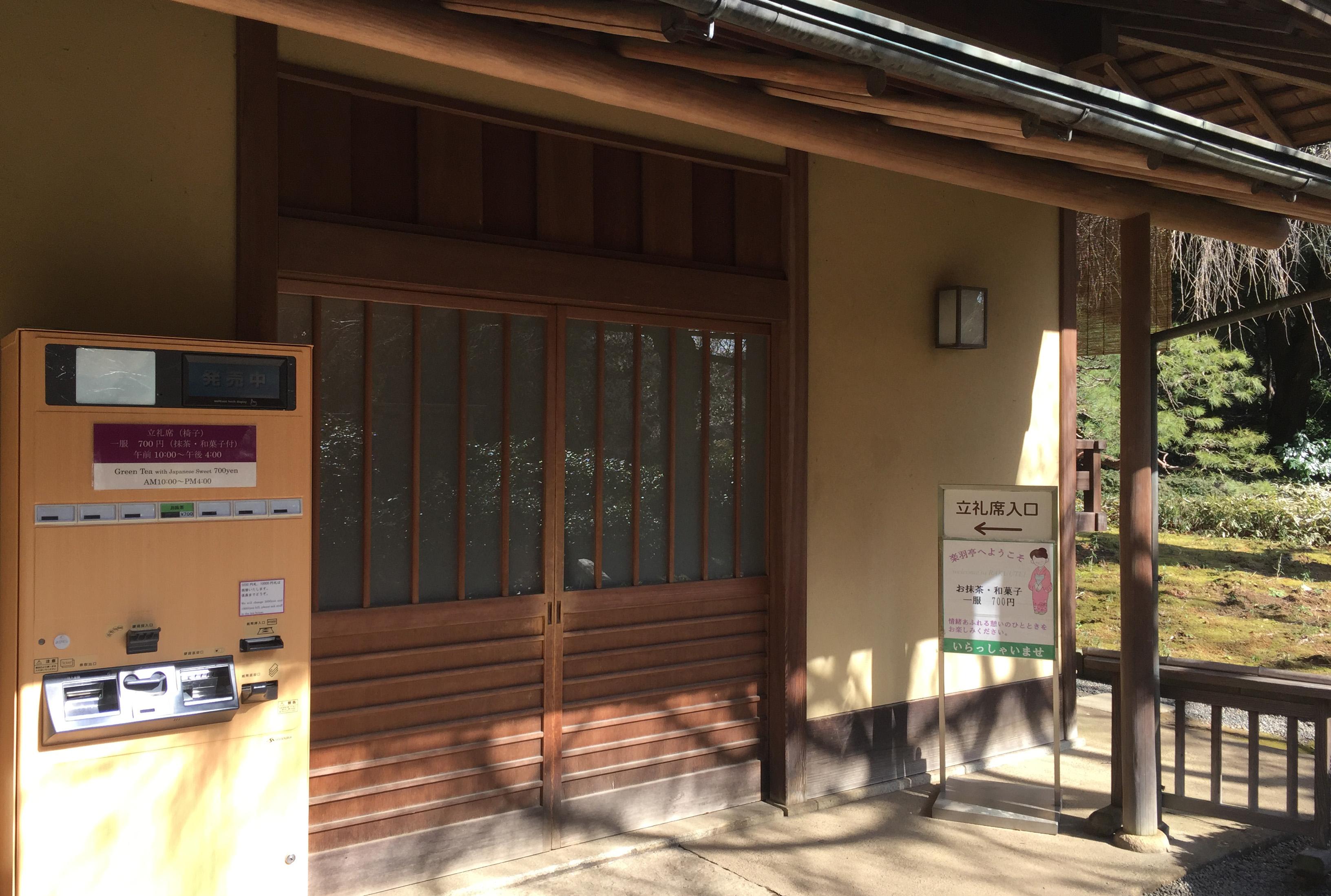 新宿御苑 茶室4