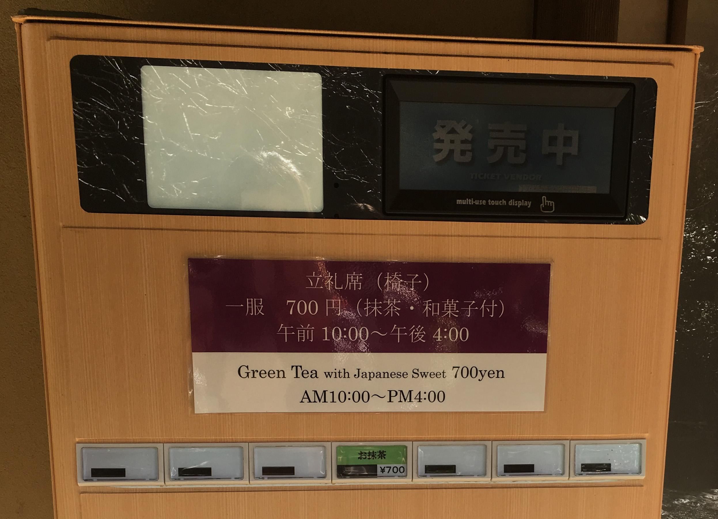 新宿御苑 茶室3