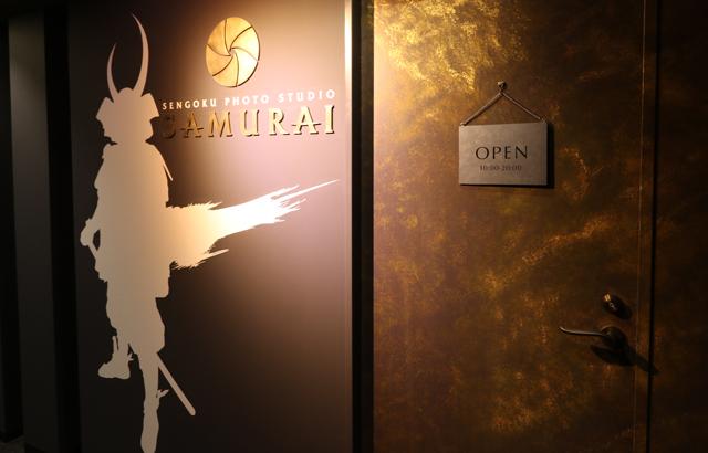 戦国フォトスタジオ SAMURAI1