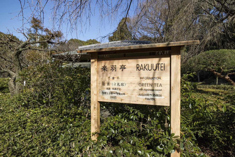 新宿御苑 茶室2