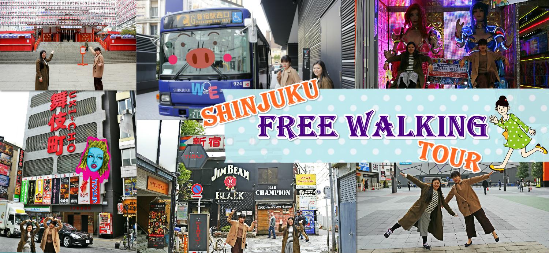 shinjuku-free-guide