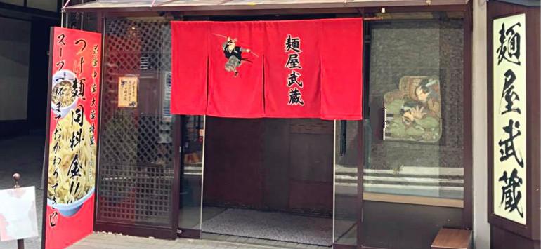 麵屋武蔵770-355