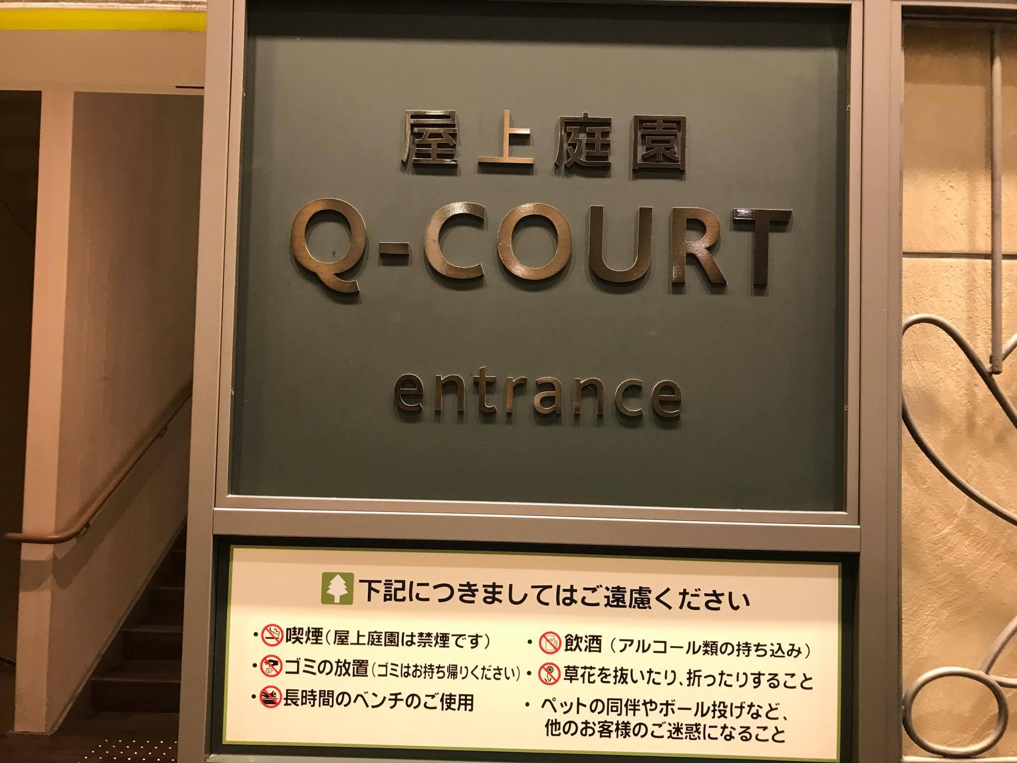 屋上庭園Q-COURT1