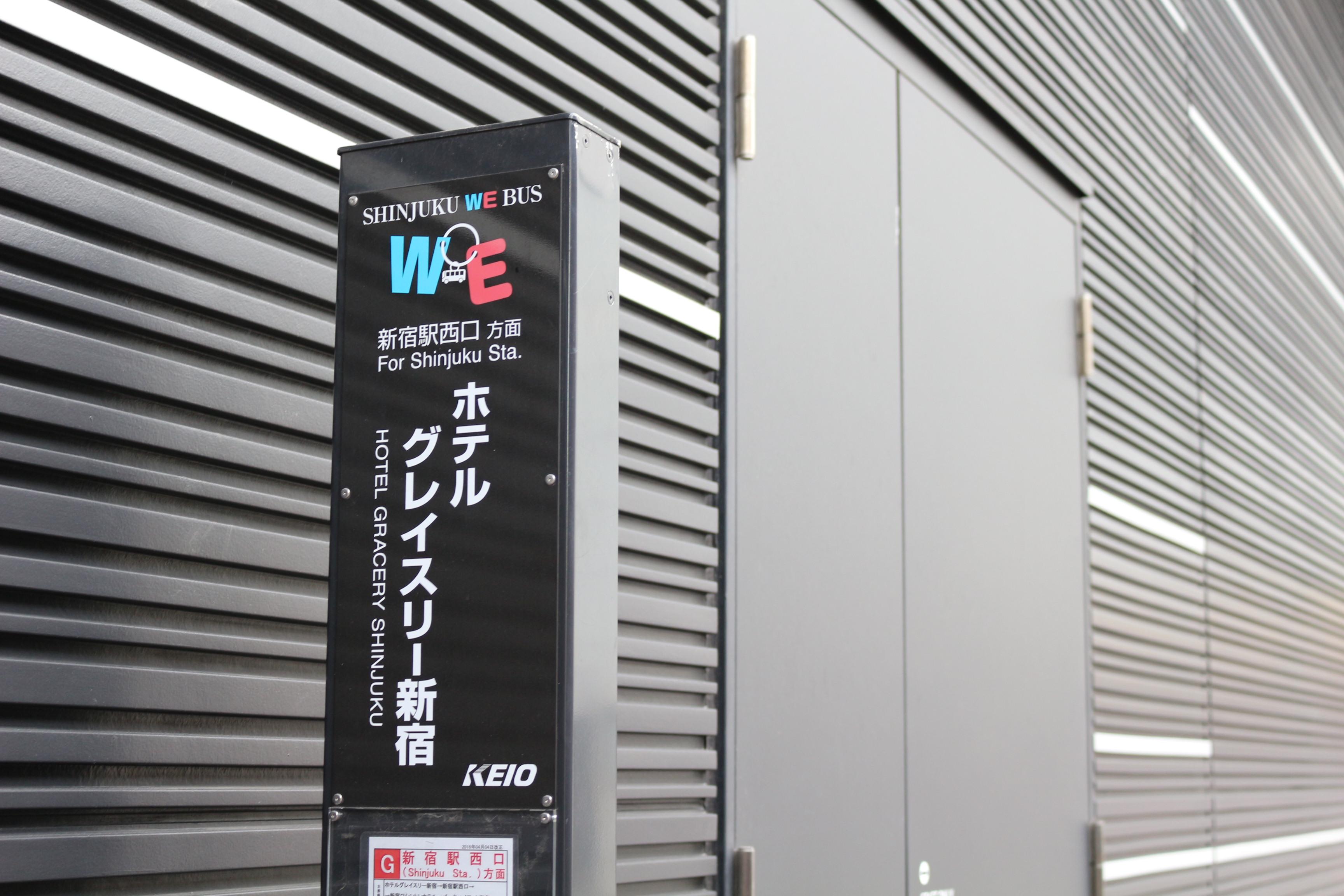 新宿WEバス4
