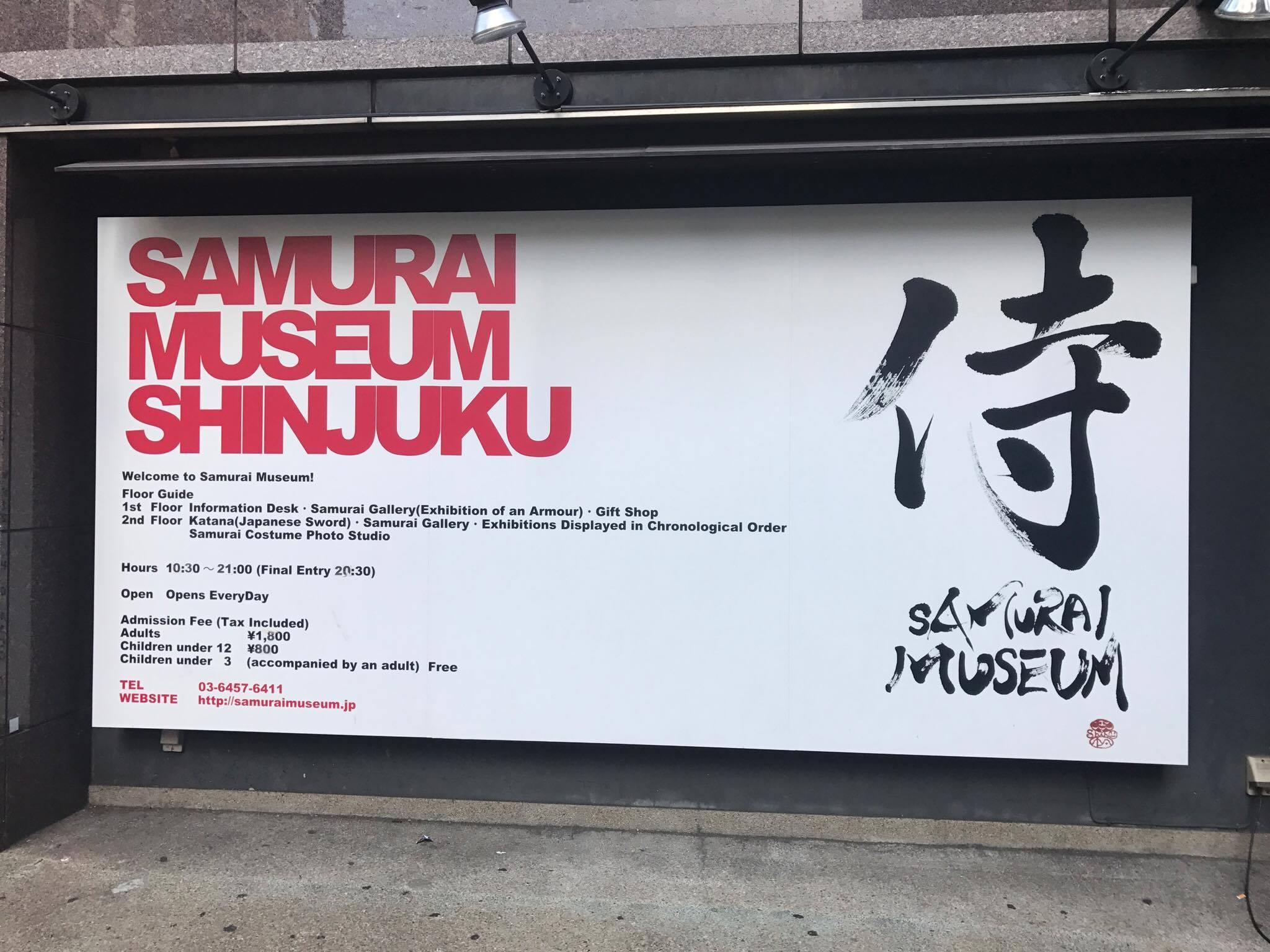 サムライミュージアム1