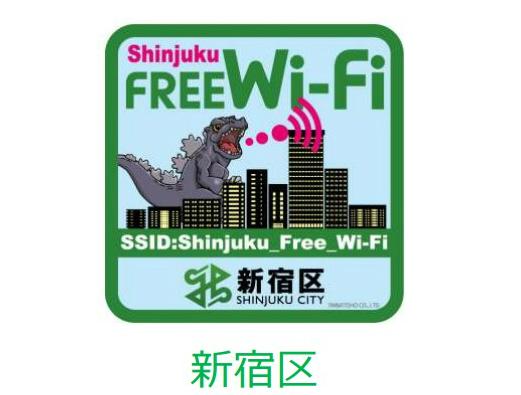 新宿FREE Wi-Fi1