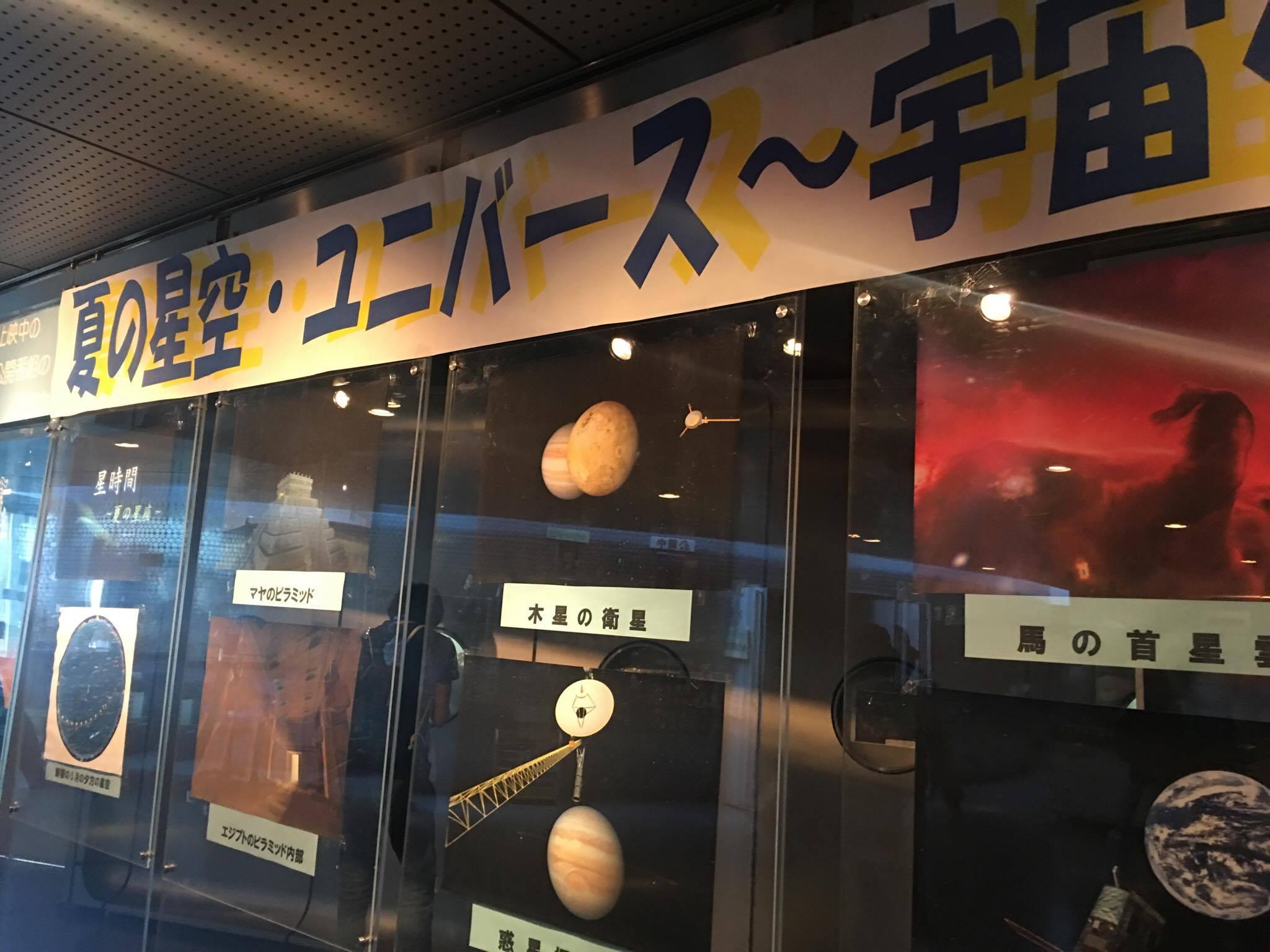 新宿のプラネタリウム2