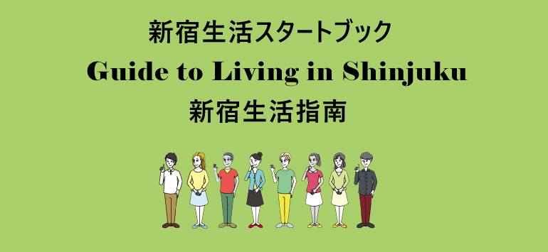 living-guide