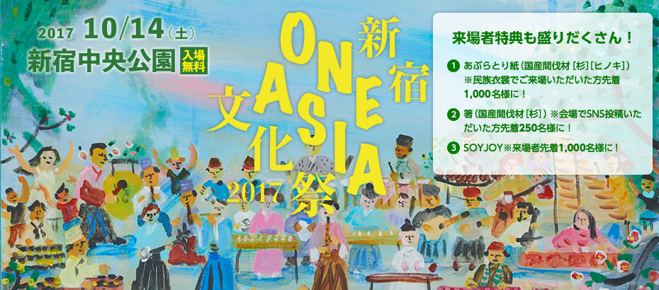 one-asia