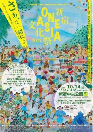新宿ONE ASIA文化祭1