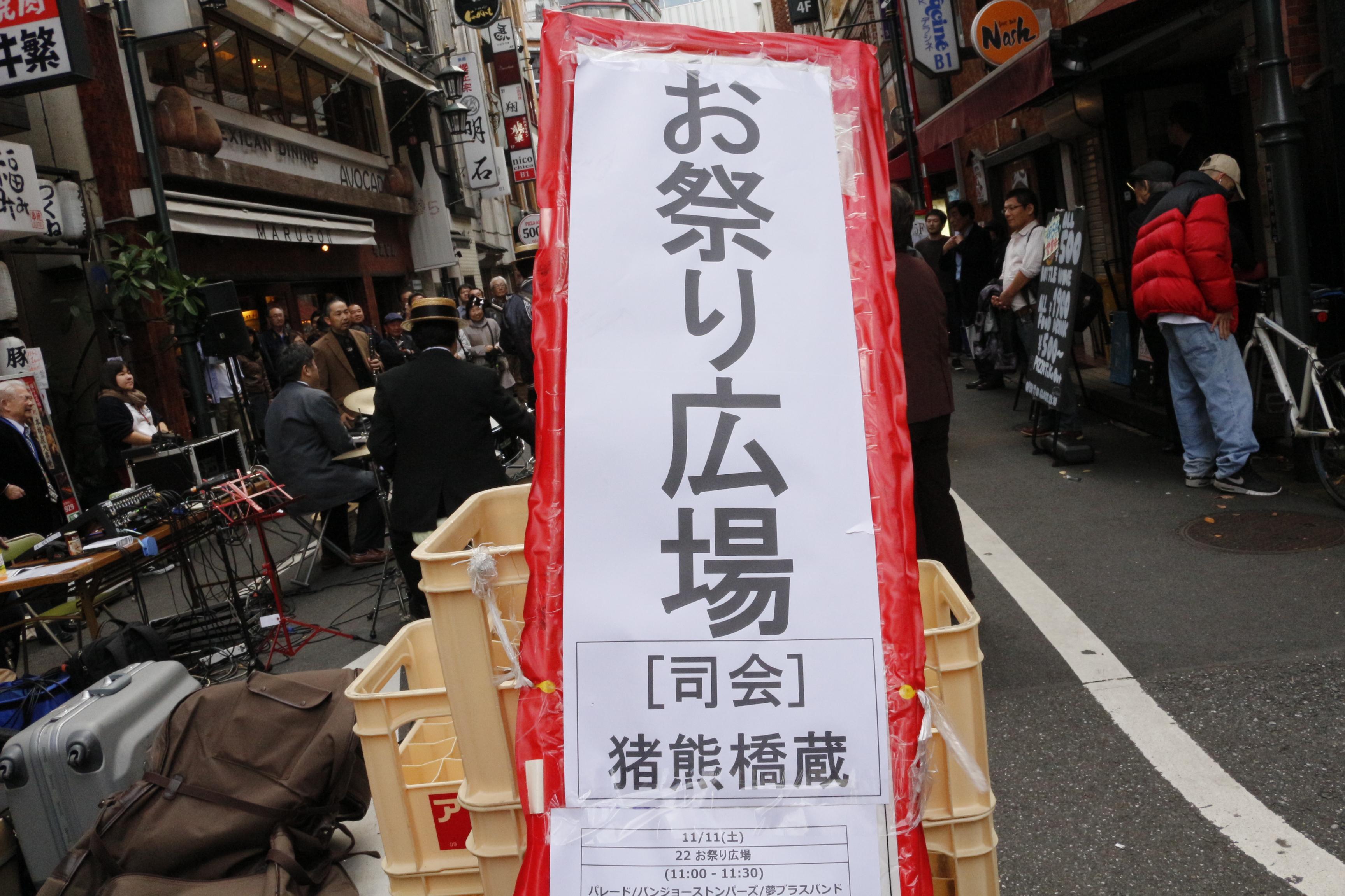 新宿トラッドジャズフェスティバル1