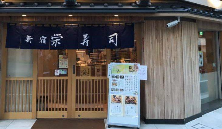 新宿栄寿司2