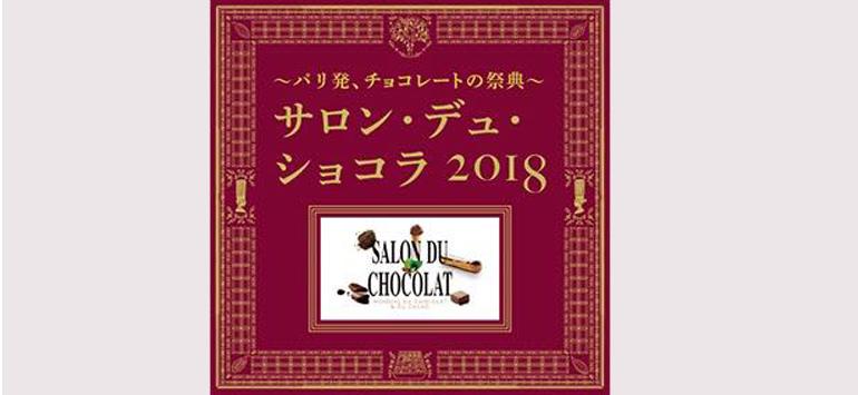 salon-du-chocolate-1