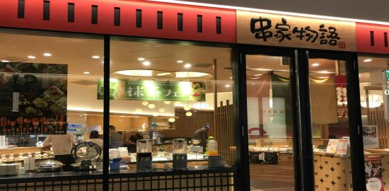 串家物語 新宿東宝ビル店