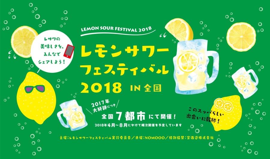 lemon-sour-festival