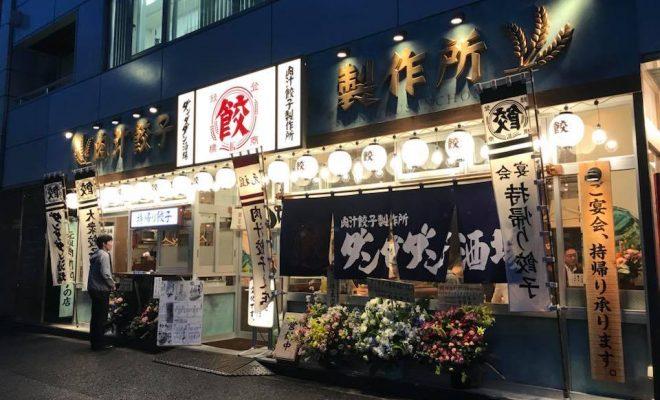 ダンダダン酒場新宿三丁目