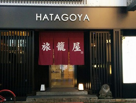 新宿 旅籠屋