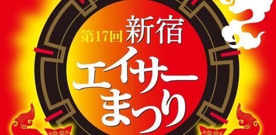 第17回新宿エイサーまつり