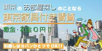 東京家具付き賃貸