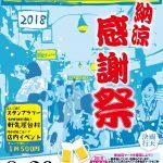 新宿ゴールデン街 納涼感謝祭2018