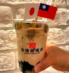 台湾甜商店 新宿店