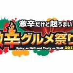 新宿激辛祭り