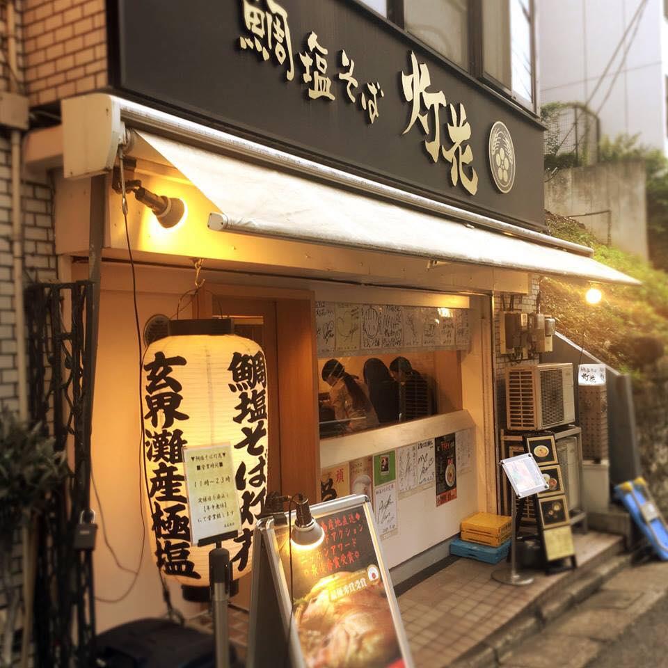 鯛塩そば 灯花 (とうか)