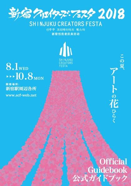 新宿クリエイターズ・フェスタパンフレット