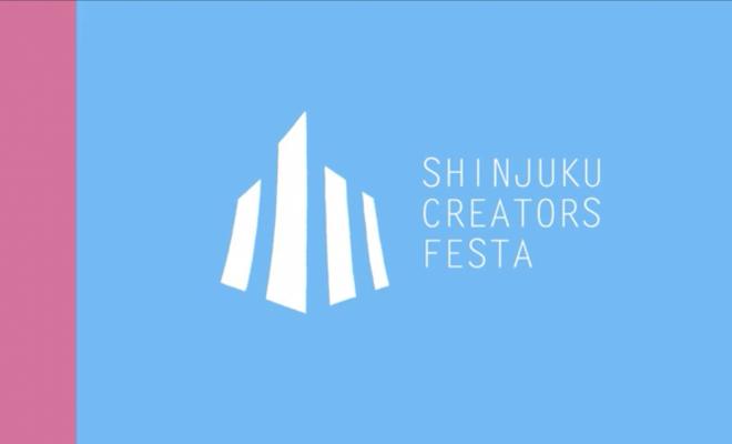 新宿クリエイターズ・フェスタ