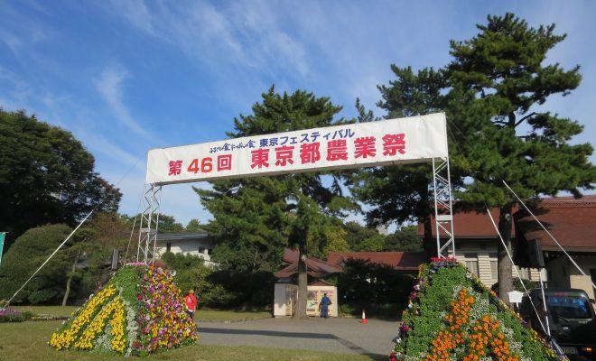 第47回東京都農業祭」を明治神宮にて