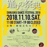国際都市新宿・踊りの祭典