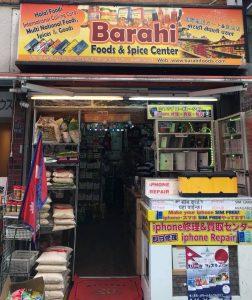 バラヒフーズアンドスパイスセンター (Barahi Foods & Spice Center)