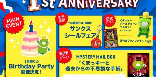 東京ミステリーサーカス1周年記念
