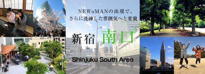 新宿南口周辺情報