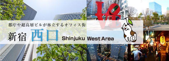 新宿西口 エリア情報