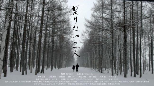 映画『足りない二人』