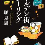 馳星周の自伝的青春小説『ゴールデン街コーリング』