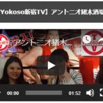 YOKOSO新宿TV アントニオ酒場