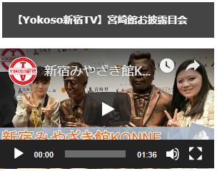 YOKOSO新宿TV 宮崎館