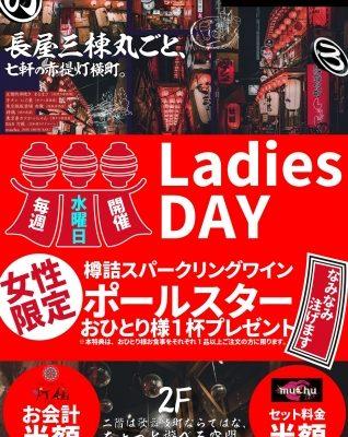 「新宿歌舞伎町レッドのれん街」