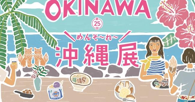 伊勢丹沖縄