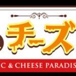ガーリック&チーズ