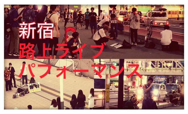 新宿路上ライブ