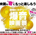 爆音映画祭2019